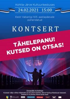Концерт, посвященный 103-летию Эстонской Республики