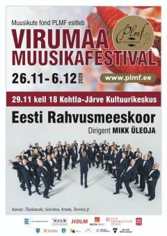 Музыкальный фестиваль Вирумаа
